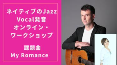 ネイティブのJazz Vocal発音オンライン・ワークショップ
