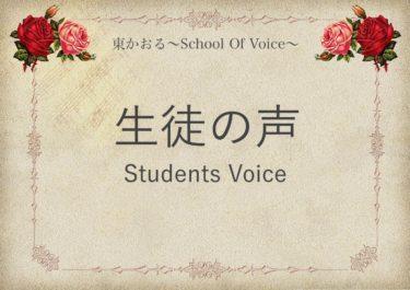 生徒の声 | Student Voice