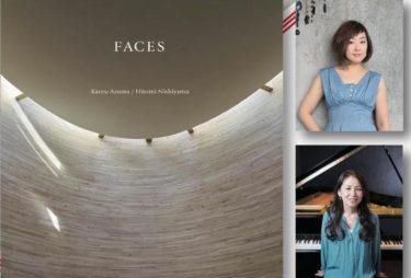 9/22 『FACES』発売記念アフタヌーン・ライヴ