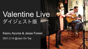 バレンタインライブ・ダイジェスト動画